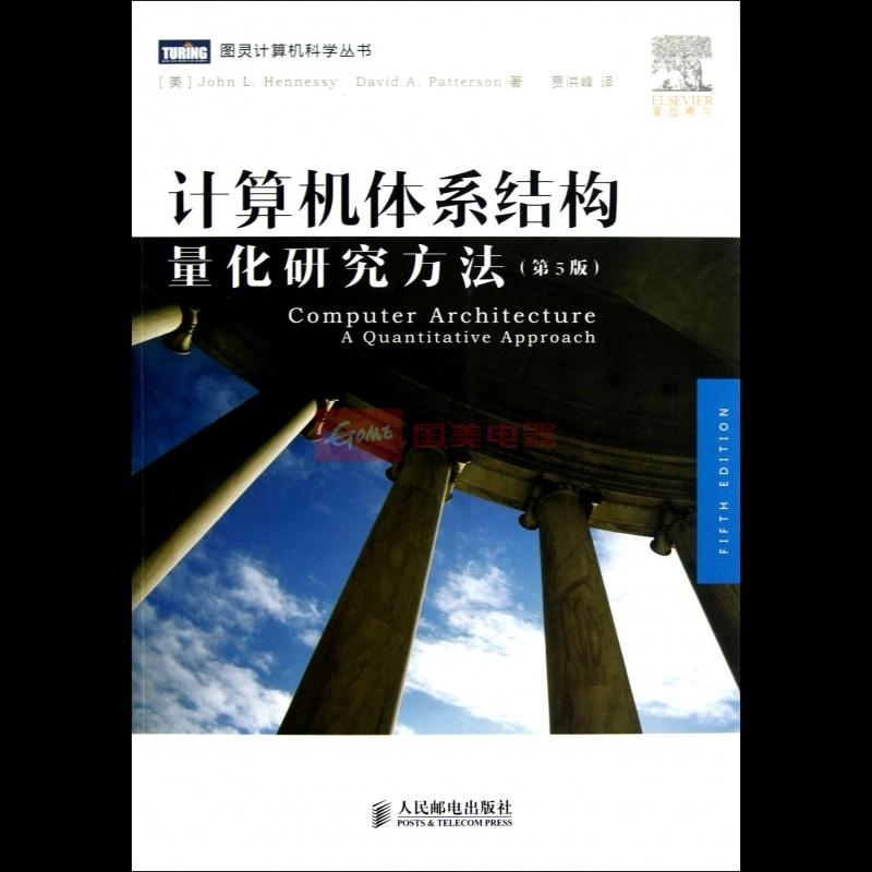 《计算机体系结构(量化研究方法第5版)/图灵计算机》
