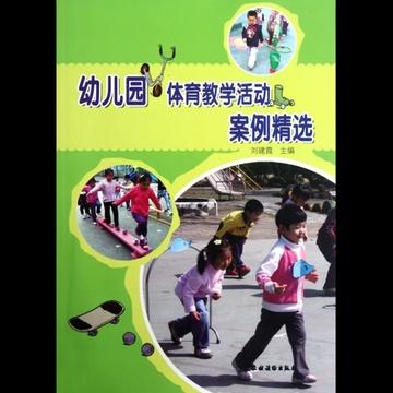 幼儿园体育教学活动案例精选