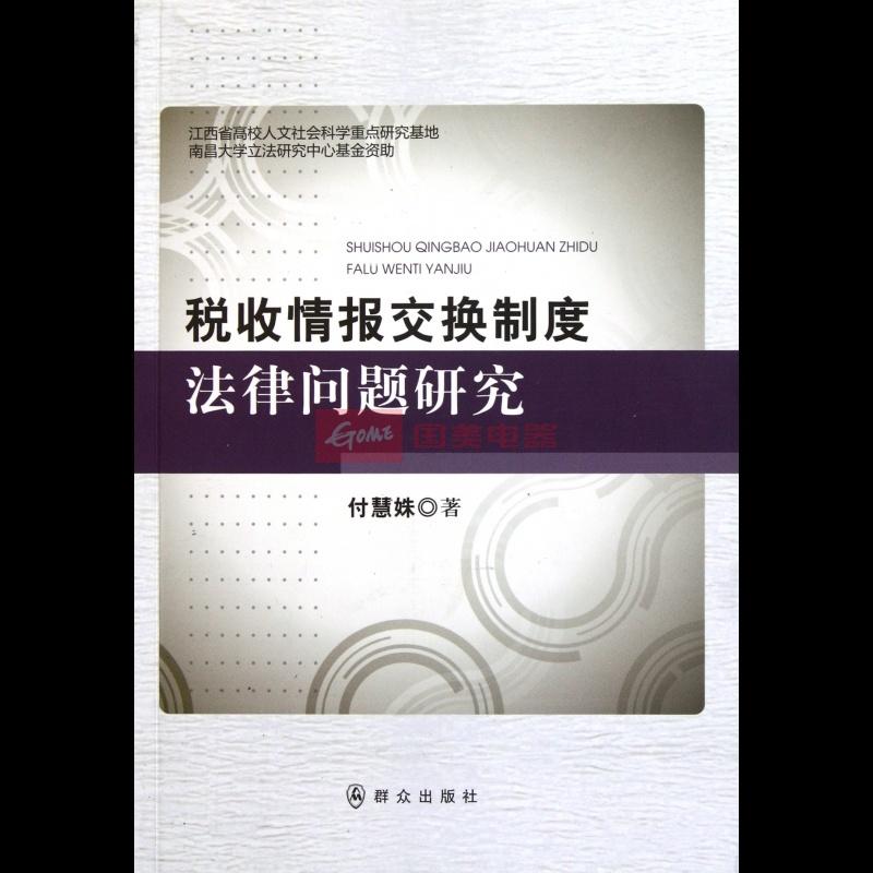 《税收情报交换制度法律问题研究》()【简介 评价