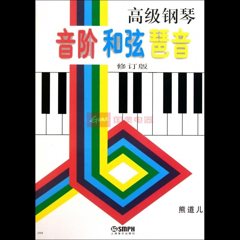 高级钢琴音阶和弦琶音(修订版)