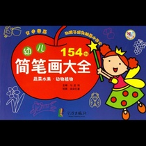 幼儿简笔画大全(蔬菜水果动物植物)