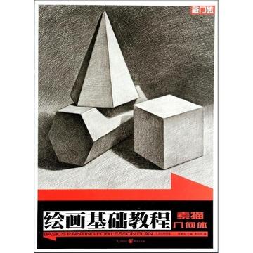 《几何形体 素描几何体/绘画基础教程》()【简介