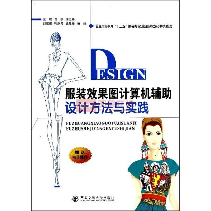 服装效果图计算机辅助设计方法与实践