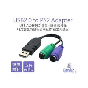 usb转ps2 圆头鼠标键盘接口转换器