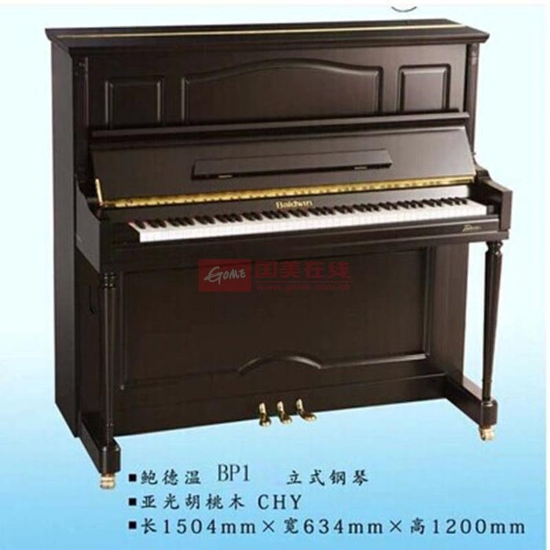 【乐器类图片】* 美国品牌 鲍德温立式钢琴bp1 bj120