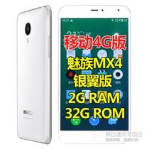 魅族(Meizu)MX4八核4G安卓智能手机另有MX4 Pro可选 2070万像素5.36英寸大屏手机 魅族4(MX4移动32G银翼版MX4银色 标配)