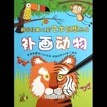 补画动物/英国经典儿童艺术创想丛书