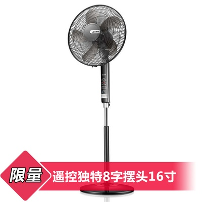 airmate/艾美特电风扇fs4028dr遥控落地电风扇 独特8字摆头 6段风定时
