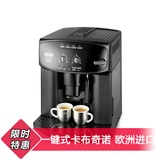 德龙(DeLonghi)ESAM2600 全自动咖啡机