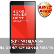小米(Mi)红米Note 标准/增强版(电信/联通/移动版,1GB/2GB运行内存可选 ) Note/红米note手机(note四G 联通增强版 红米not 标准)