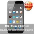 魅族(Meizu)魅蓝Note 4G(移动版/联通版,16GB/32GB内存可选)八核5.5寸1300万双卡双待智能手机