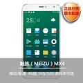 魅族(Meizu)MX4 移动/联通/双4G版本(16G/32G内存,4G手机,八核,安卓智能手机)魅族4/MX4