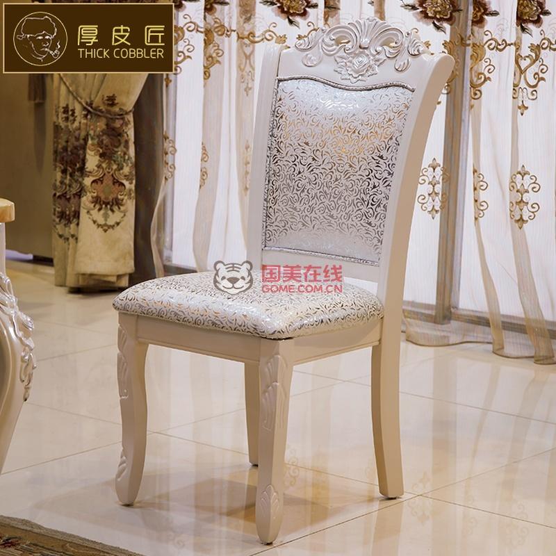 厚皮匠 欧式乡村实木餐椅休闲椅书椅扶手欧式复古印花