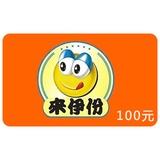 来伊份食品卡/电子卡/礼品卡(100)