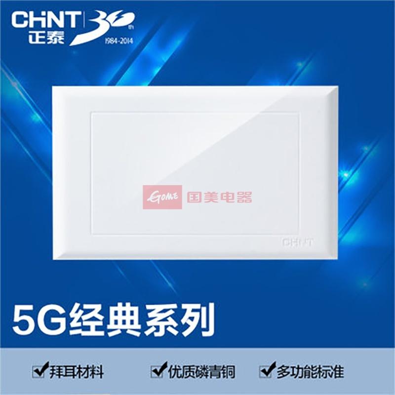 【正泰new5-g949面板】正泰开关插座盖板 new5g 118型