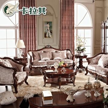 欧式沙发 法式实木沙发