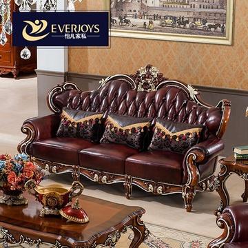 怡凡家私欧式沙美式奢华别墅真皮沙发组合法式新古典