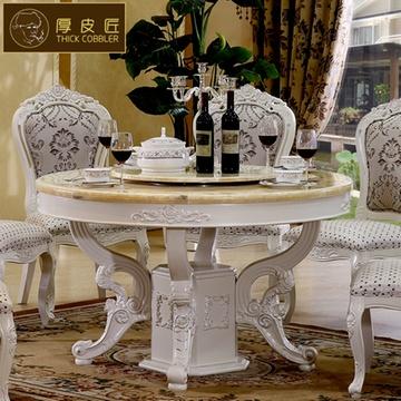 餐桌欧式大理石圆形餐桌椅