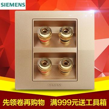 西门子开关插座面板 悦动系列 香槟金色 四接线柱音响