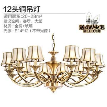 世源欧式全铜客厅吊灯 美式复古卧室餐厅灯具大气大厅灯饰7343(12头铜图片