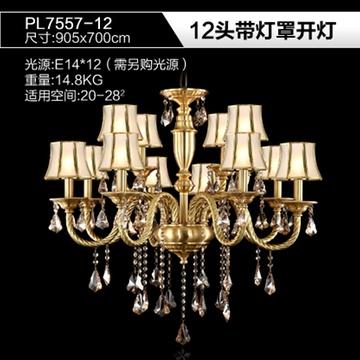 世源欧式水晶吊灯奢华全铜客厅吊灯美式铜灯餐厅卧室灯具复古灯饰pl7图片