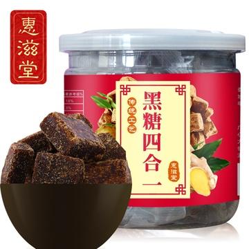 惠滋堂 黑糖四合一 黑糖桂圆红枣枸杞茶 200g(1罐)