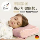 DeLANDIS/玺堡青少年记忆棉枕头护颈保健温感记忆棉青少年枕儿童枕 小孩枕头(粉色枕套)