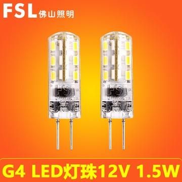 佛山照明(fsl)led灯珠12v插泡水晶灯节能灯卤素灯泡1.