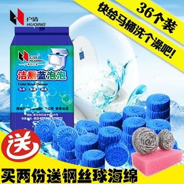 户清蓝泡泡洁厕块36个装洁厕宝洁厕灵洁厕液马桶清洁