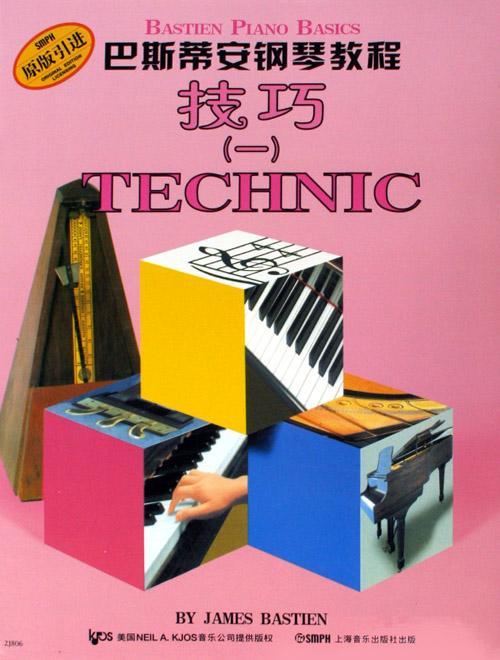 《巴斯蒂安钢琴教程(1共4册原版引进)》【摘要图片
