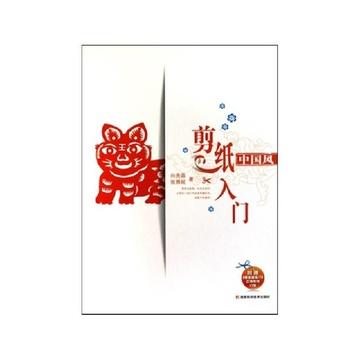 《中国风立体剪纸》,《中国风立体剪纸生肖篇》,《中国风立体剪纸动物