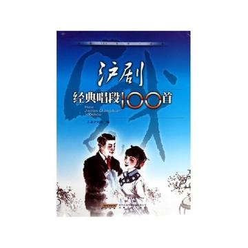 沪剧经典唱段100首/经典100系列