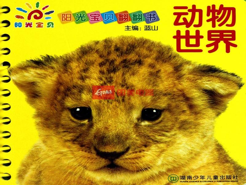 动物世界/阳光宝贝翻翻书