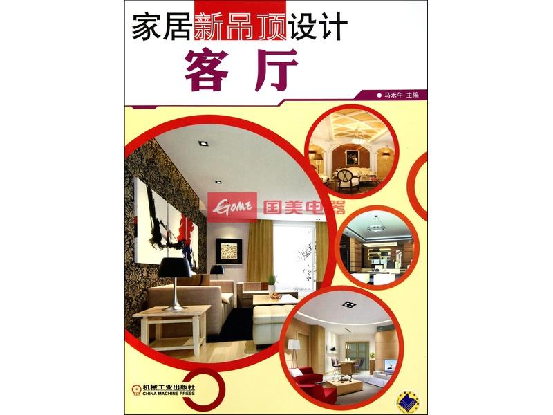 《客厅/家居新吊顶设计》图片展示-国美在线