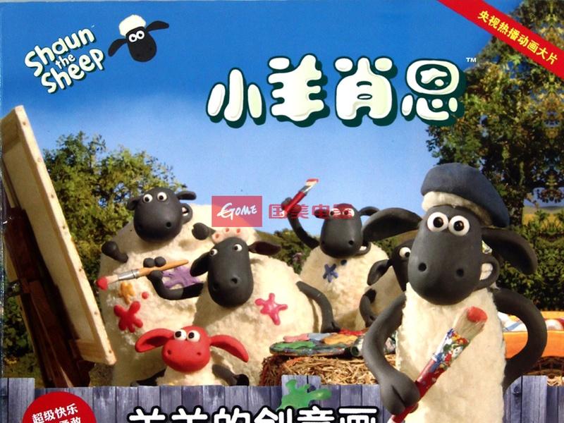 《小羊肖恩(羊羊的创意画)》【摘要