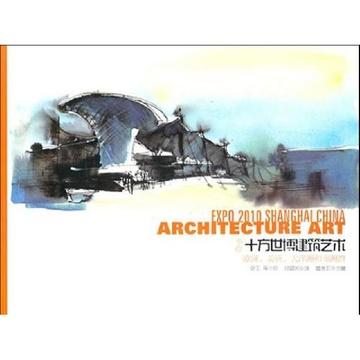 手绘十方世博建筑艺术(欧洲美洲大洋洲和非洲馆)