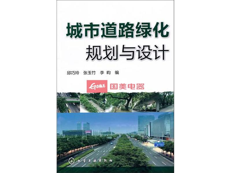 《城市道路绿化规划与设计》()【简介 评价 摘要