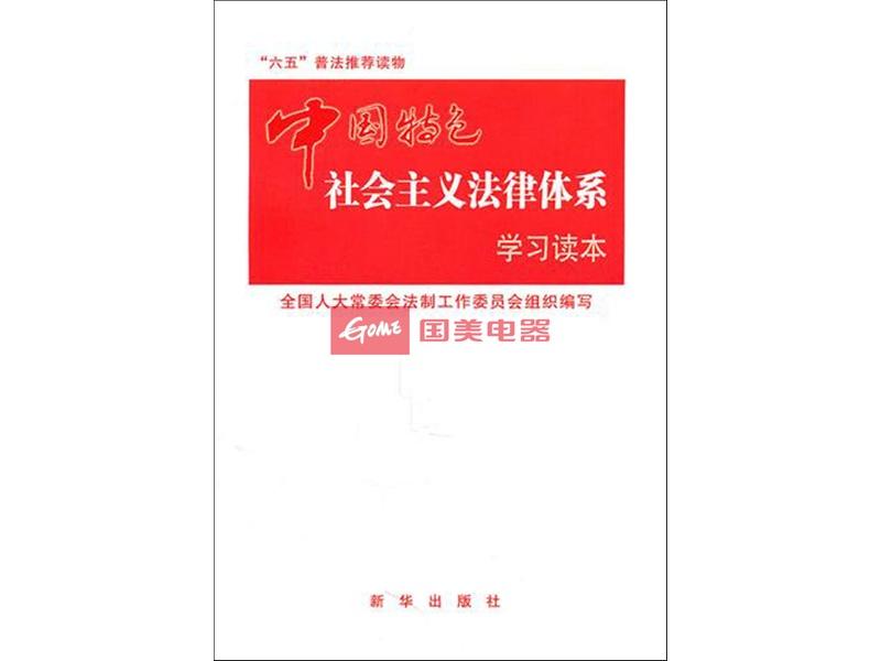 《中国特色社会主义法律体系学习读本》【摘要