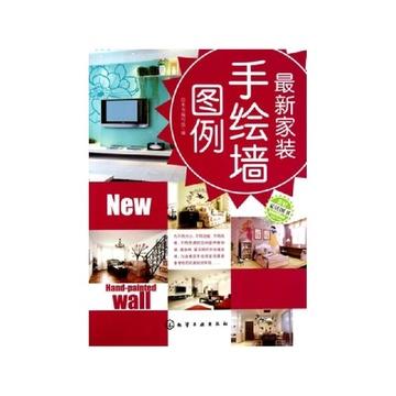 最新家装手绘墙图例