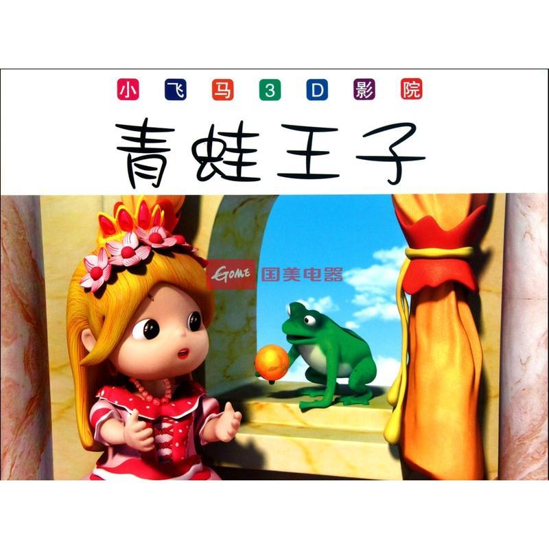 青蛙王子/小飞马3d影院