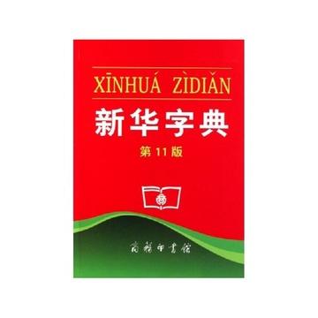 新华字典第10版图片
