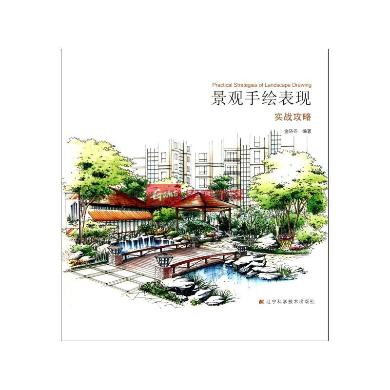 《景观手绘表现(实战攻略)》金晓冬【摘要