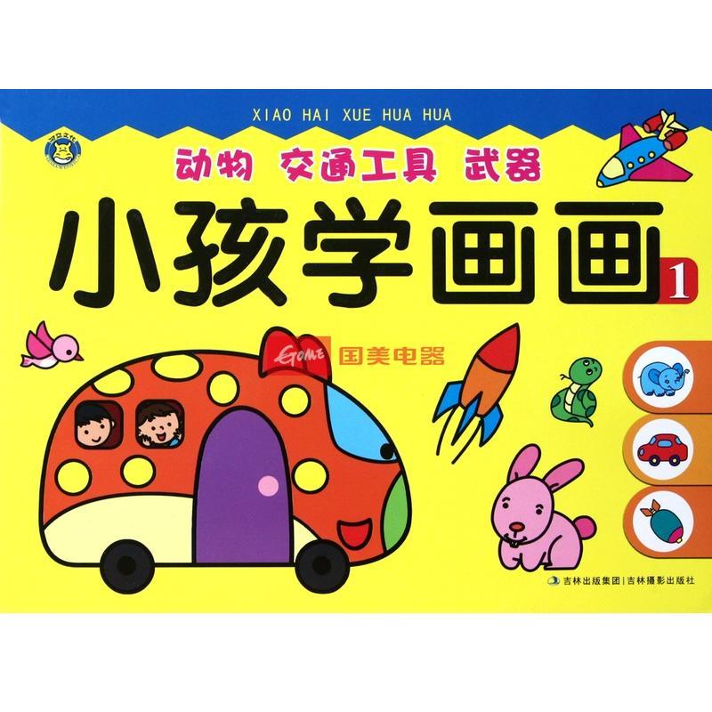 小孩学画画(1动物交通工具武器)