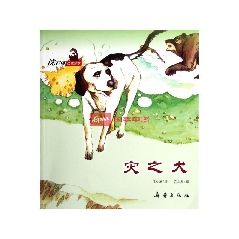 沈石溪动物绘本——灾之犬(忠诚与勇敢的动物是我们真正的朋友.