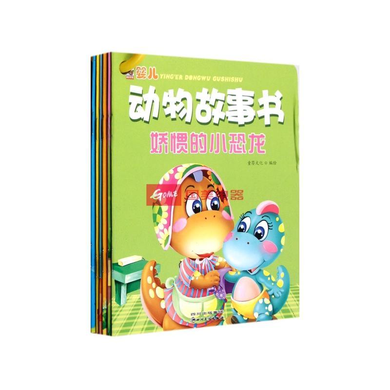 婴儿动物故事书(共6册)