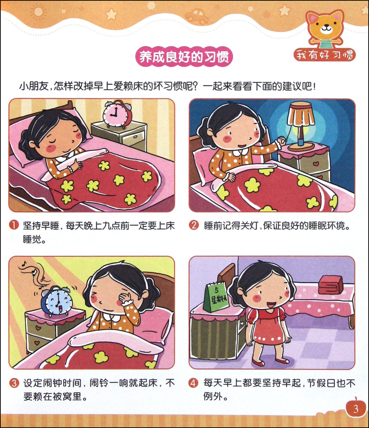 睡觉图片可爱勿打扰