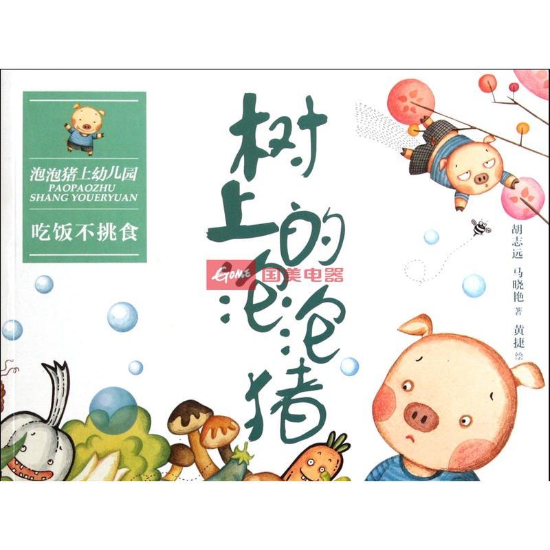树上的泡泡猪(吃饭不挑食)/泡泡猪上幼儿园》马-c.会吹泡泡的泡