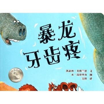 暴龙牙齿疼(动物成长绘本)