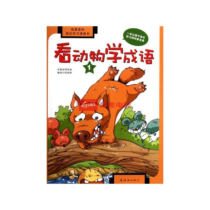 看动物学成语(1我最爱的快乐学习漫画书)