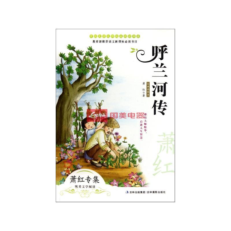 传_呼兰河传(经典插图本)/中国文学大师纯美阅读书系